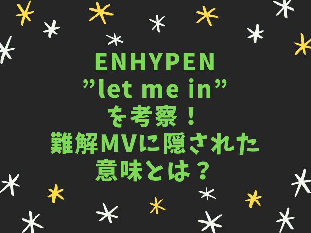 enhypen let me in 考察